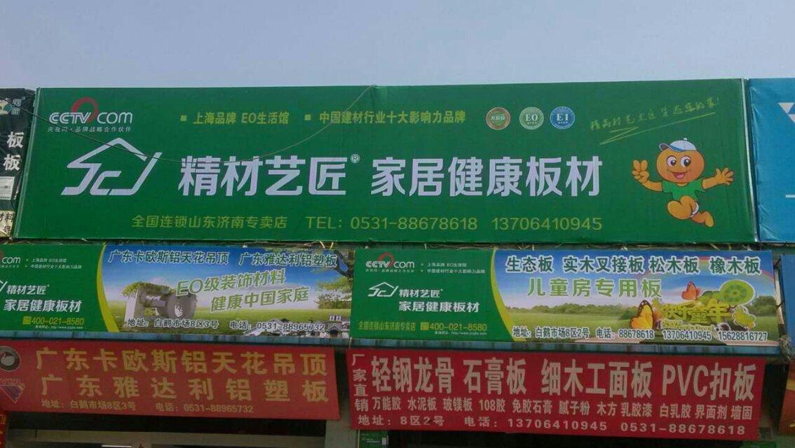 地址:济南市天桥区水屯路新白鹤装饰材料市场8