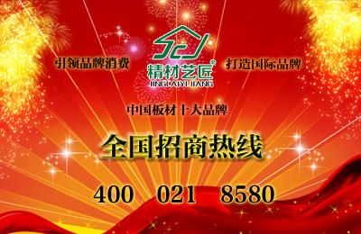 中国生态板十大品牌