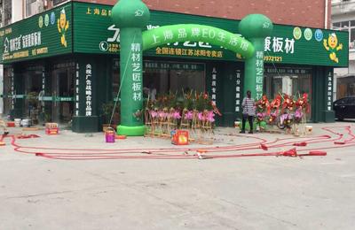 热烈祝贺精材艺匠板材江苏沭阳专卖店盛大开业