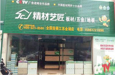 祝贺精材艺匠江苏金湖店盛大开业