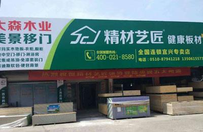 中国生态板十大品牌-精材艺匠江苏宜兴店