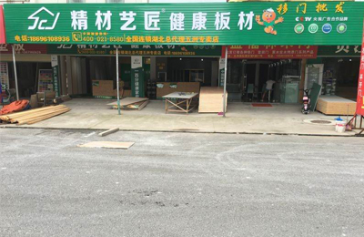 精材艺匠生态板湖北汉口五洲专卖店