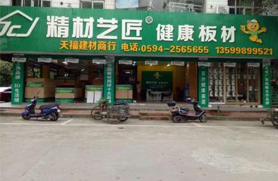 中国板材十大品牌精材艺匠天福建材商行