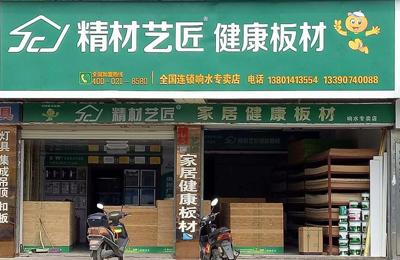 十大板材品牌精材艺匠成功入驻江苏响水