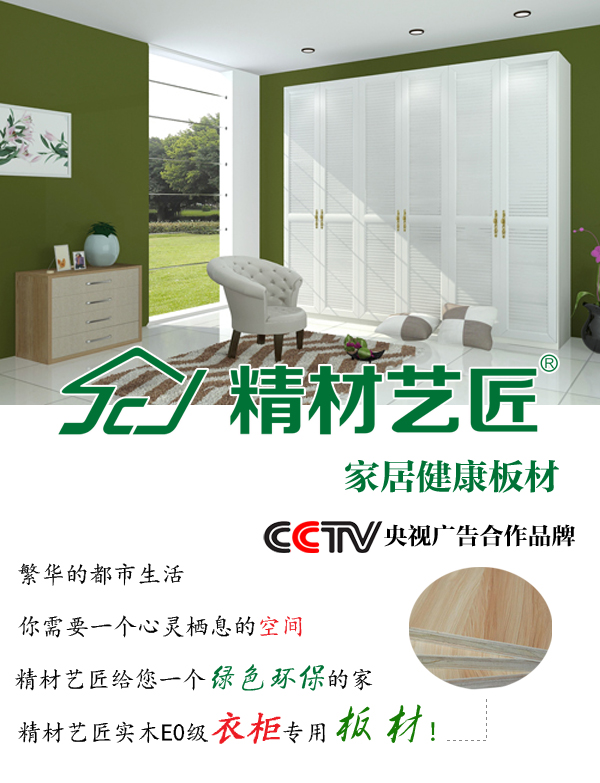 全屋易装+ 精材艺匠实木推拉门衣柜,简便还不贵!