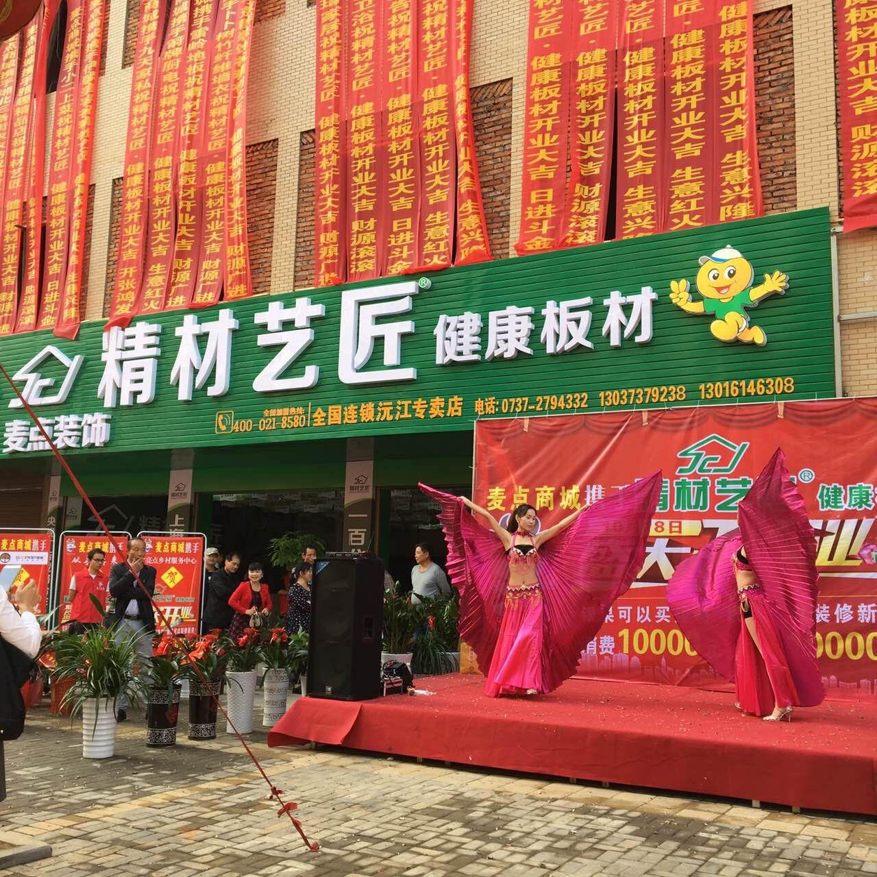 中国板材十大品牌精材艺匠沅江店盛大开业