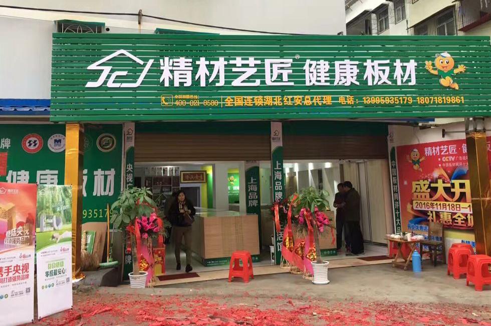 中国板材十大品牌精材艺匠红安专卖店盛大开业!