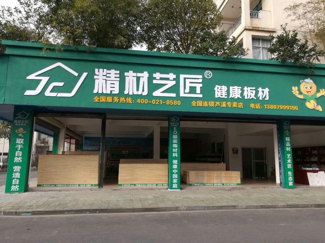 健康板材十大品牌精材艺匠江西芦溪店欢迎您!