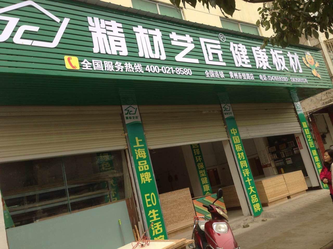 祝贺中国板材十大品牌精材艺匠黄州赤壁路店起航