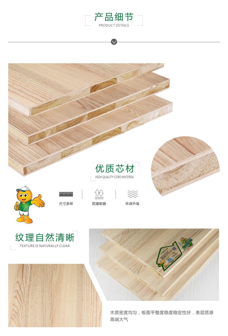 中国板材十大品牌 全屋易装+净醛生态板