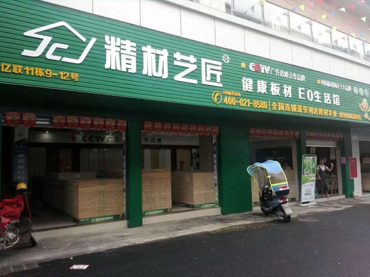 印象中国板材十大品牌,醉美精材艺匠蓬安店