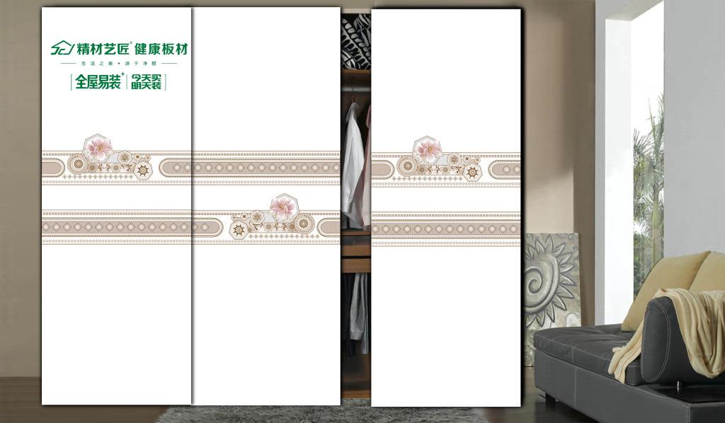 中国板材十大品牌 全屋易装+