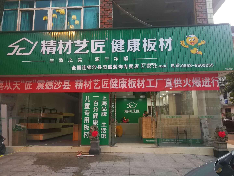 中国生态板十大品牌-精材艺匠沙县专卖店