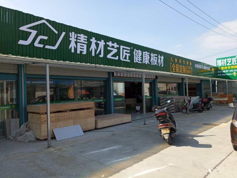 全屋定制 中国板材十大品牌