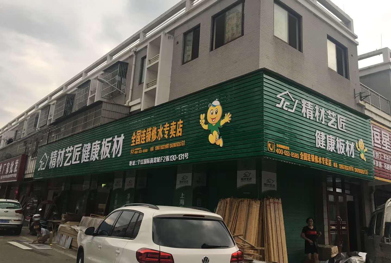 中国板材十大品牌 精材艺匠健康板材