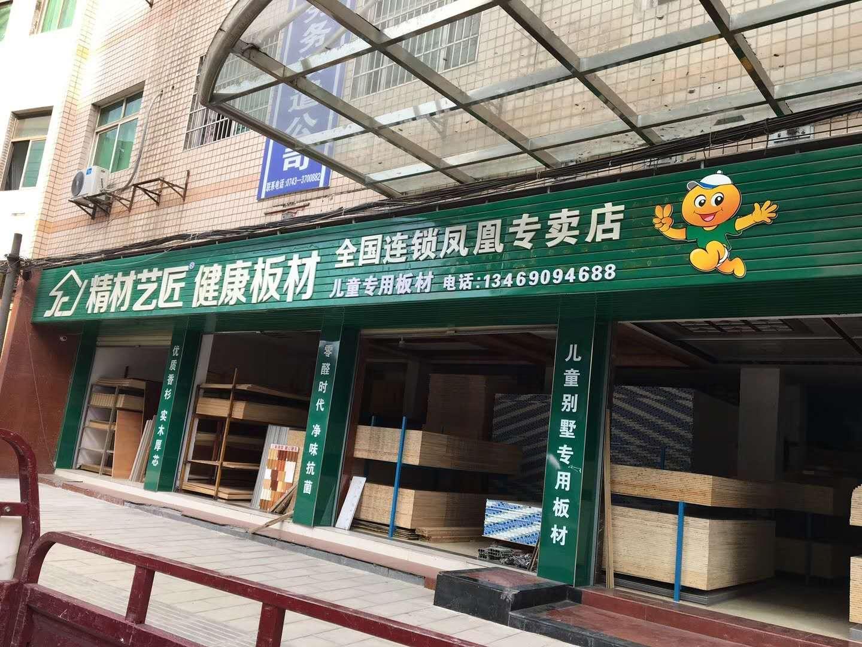 全屋易装 中国板材十大品牌