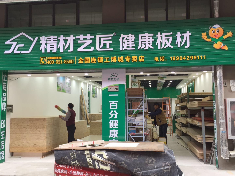 中国板材十大品牌 精材艺匠品牌