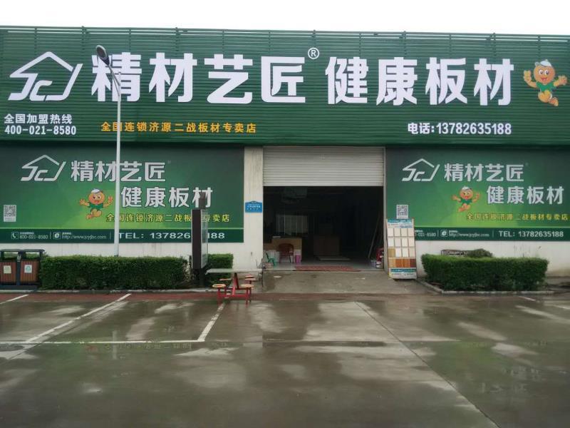 中国板材十大品牌精材艺匠河南济源专卖店