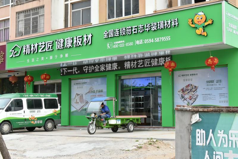 中国板材十大品牌精材艺匠笏石专卖店