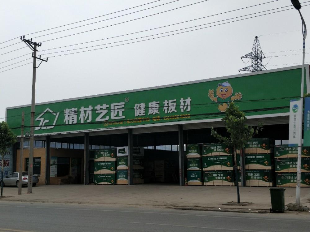 十大板材品牌精材艺匠北方运营中心