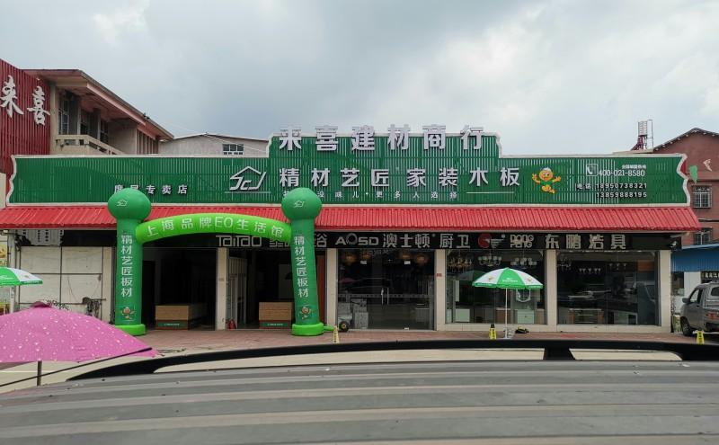中国板材十大品牌精材艺匠仙游度尾店盛大开业!