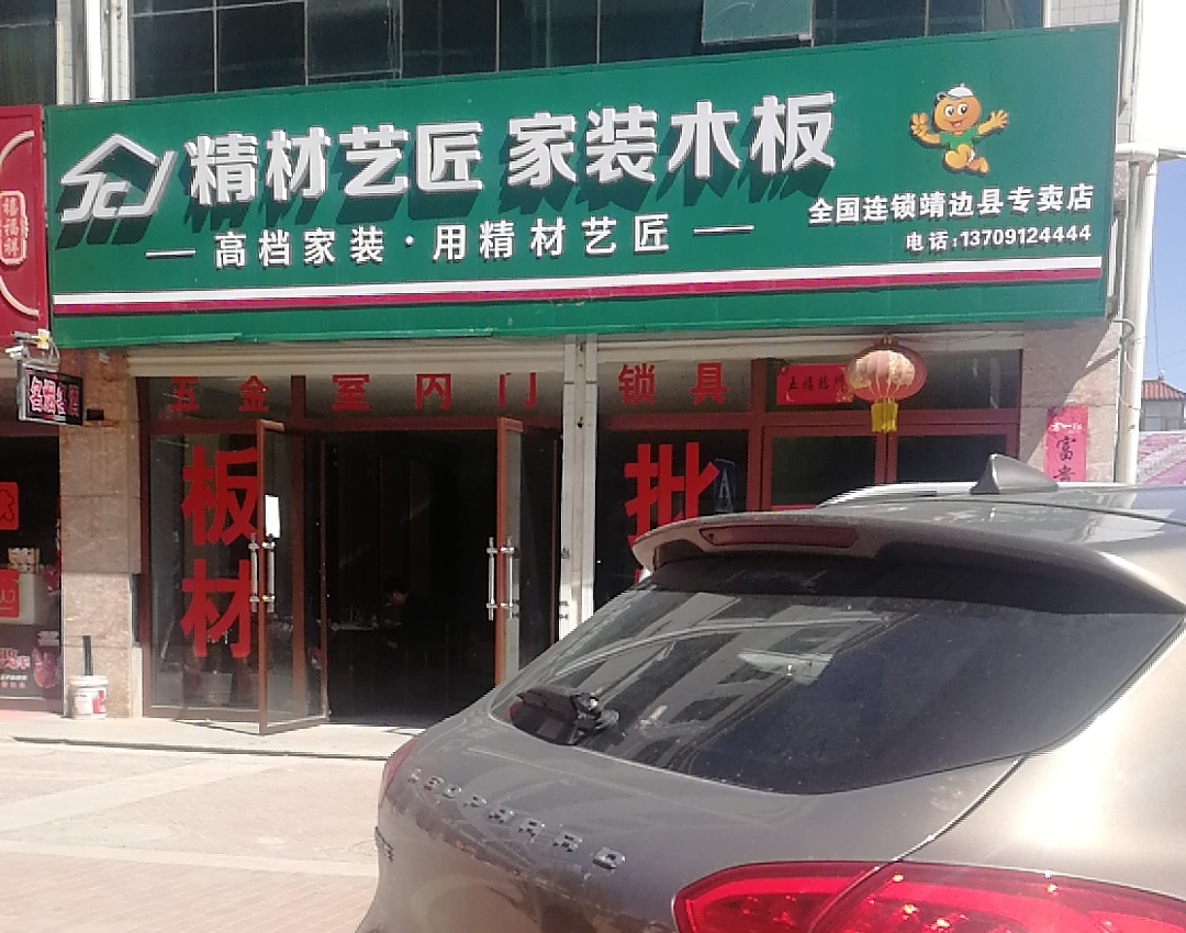 中国生态板十大品牌精材艺匠板材靖边专卖店