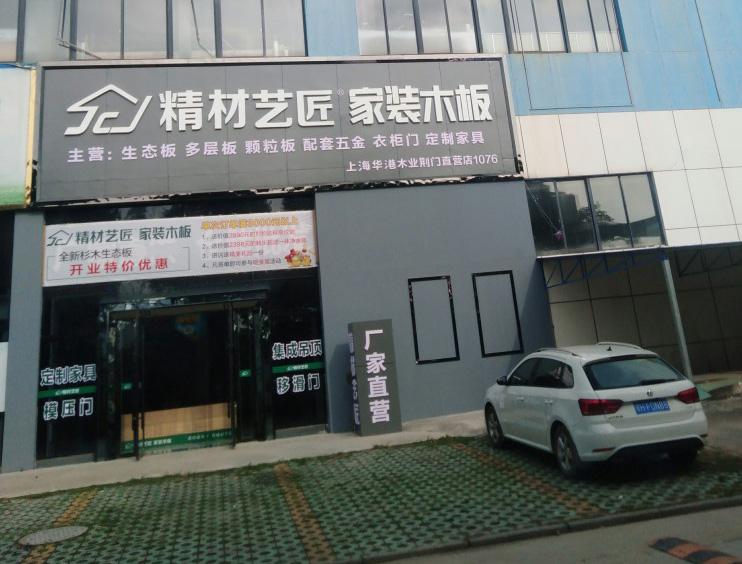 中国板材十大品牌精材艺匠家装木板荆门直营店