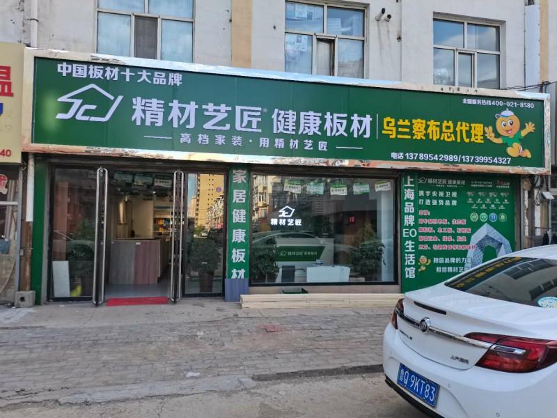 中国定制板材十大品牌-精材艺匠乌兰察布总代理